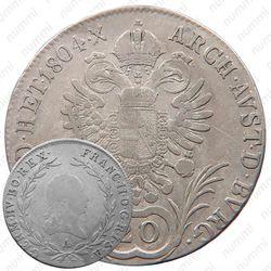 20 крейцеров 1804-1806 [Австрия]