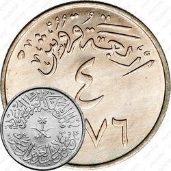 4 кирша 1957-1958 [Саудовская Аравия]