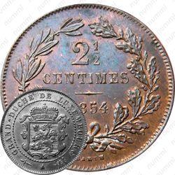 2½ сантима 1854-1908 [Люксембург]