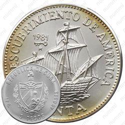 5 песо 1981, Открытие Америки - Пинта (корабль) [Куба]