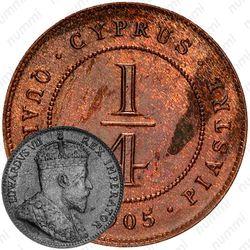 ¼ пиастра 1902-1908 [Кипр]