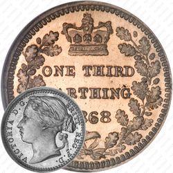 ⅓ фартинга 1866-1885 [Великобритания]
