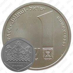 1 шекель 1980, Ханука. Лампа из Корфу [Израиль]