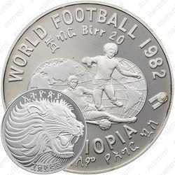20 быров 1982, Чемпионат мира по футболу 1982 [Эфиопия]