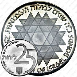 25 лир 1975, 27 лет Независимости [Израиль]