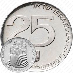 25 лир 1977, 29 лет независимости [Израиль]