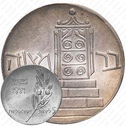 5 лир 1961, 13 лет Независимости [Израиль]