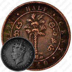 ½ цента 1937-1940 [Шри-Ланка]