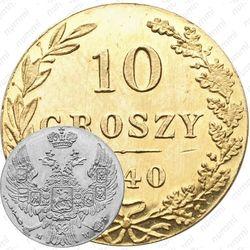 10 грошей 1840, MW, Новодел