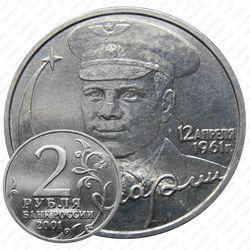 2 рубля 2001, без букв