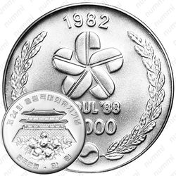 10000 вон 1982, XXIV летние Олимпийские Игры, Сеул 1988 [Корея]