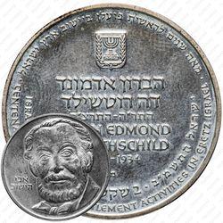 2 шекеля 1982, 34 года Независимости [Израиль]
