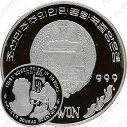 5 вон 2001, 100 лет первому лауреату Нобелевской премии по физике - Вильгельм Конрад Рёнтген [КНДР]