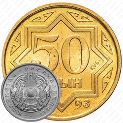 50 тиын 1993, Желтый цвет [Казахстан]