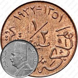 ½ миллима 1929-1932 [Египет]