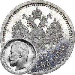 50 копеек 1898, АГ
