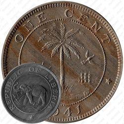 1 цент 1941