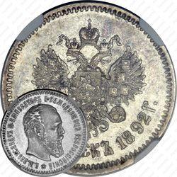 25 копеек 1892, (АГ)