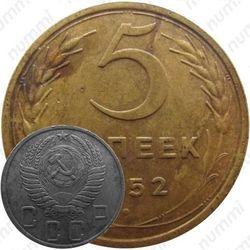 5 копеек 1952, штемпель 2.1Б