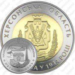 5 гривен 2014, Херсонская область