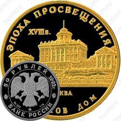 50 рублей 1992, дом Пашкова