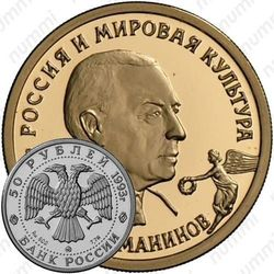 50 рублей 1993, Рахманинов