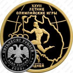 50 рублей 2000, Сидней