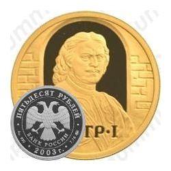 50 рублей 2003, Петр