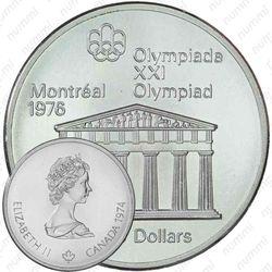 10 долларов 1974, храм Зевса