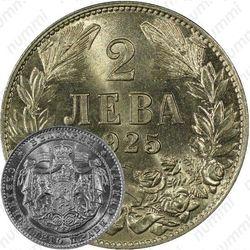 2 лева 1925