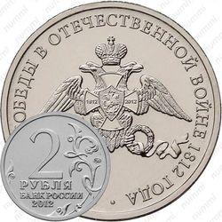 2 рубля 2012, эмблема
