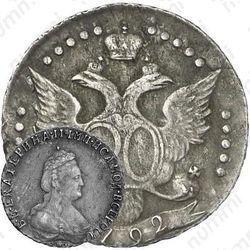 20 копеек 1792, СПБ