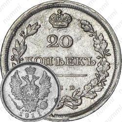 20 копеек 1811, СПБ-ФГ