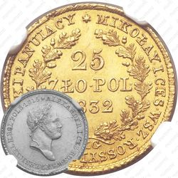 25 злотых 1832, KG