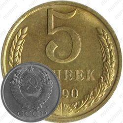 5 копеек 1990, М