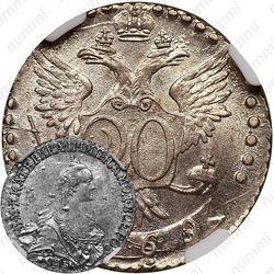 20 копеек 1769, СПБ-TI