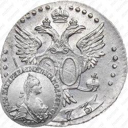 20 копеек 1773, СПБ-TI