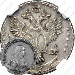 20 копеек 1776, СПБ-TI, Новодел