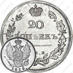 20 копеек 1815, СПБ-МФ