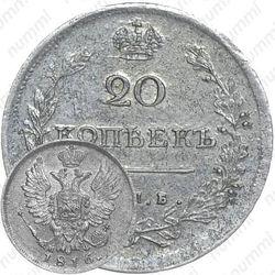 20 копеек 1816, СПБ-МФ