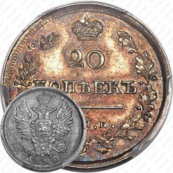 20 копеек 1820, СПБ-ПД