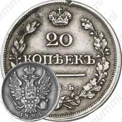 20 копеек 1823, СПБ