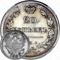 20 копеек 1823, СПБ-ПД, реверс корона широкая