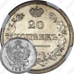 20 копеек 1824, СПБ-ПД