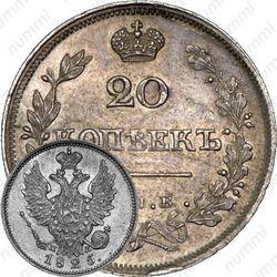 20 копеек 1825, СПБ-ПД