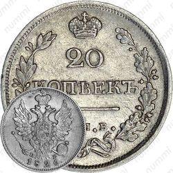 20 копеек 1826, СПБ-НГ, орёл с поднятыми крыльями, реверс: корона широкая