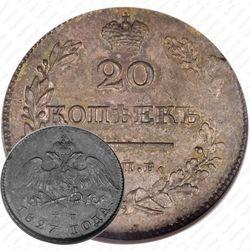 20 копеек 1827, СПБ-НГ