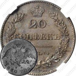 20 копеек 1830, СПБ-НГ