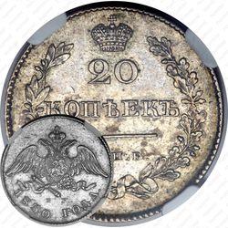 20 копеек 1830, СПБ-НГ, орёл без хвоста