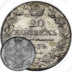 20 копеек 1834, СПБ-НГ